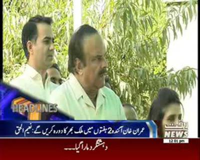 Waqtnews Headlines 12:00 PM 10 Oct 2016