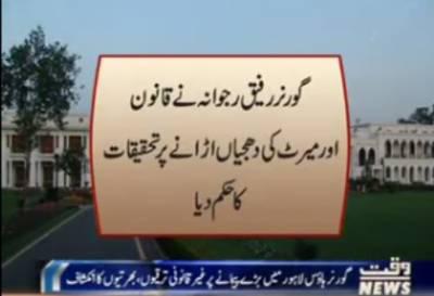 گورنر ہاؤس لاہور میں بڑے پیمانے پر غیر قانونی ترقیوں اور جعلی بھرتیوں کا انکشاف