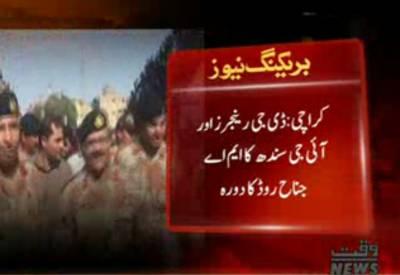 کراچی:ڈی جی رینجرز اور آئی جی سندھ کا ایم اے جناح روڈ کا دورہ