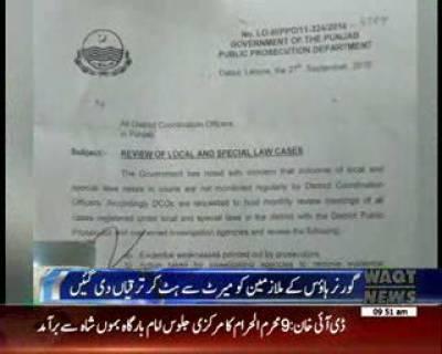 Fake Job vacancies in government