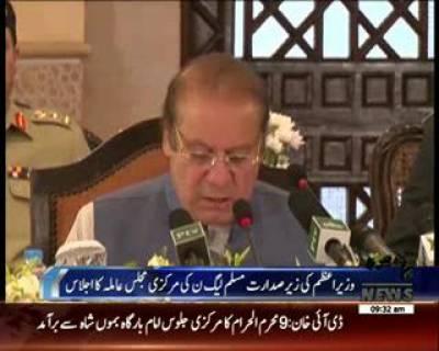 Nawaz sharif Adress on the situation of Kashmir
