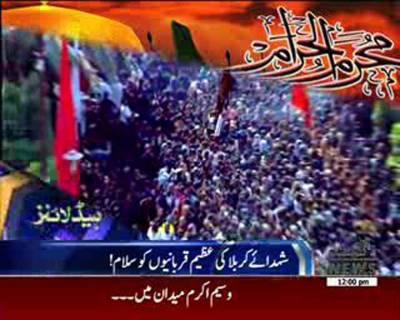 Waqtnews Headlines 12:00 PM 11 October 2016