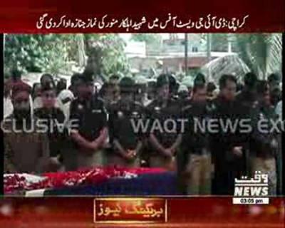 ،ڈی آئی جی ویسٹ آفس میں شہید اہلکار منور کی نماز جنازہ ادا