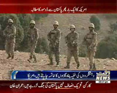 امریکا نے ایک بار پھر پاکستان سے ڈو مور کا مطالبہ کردیا،،
