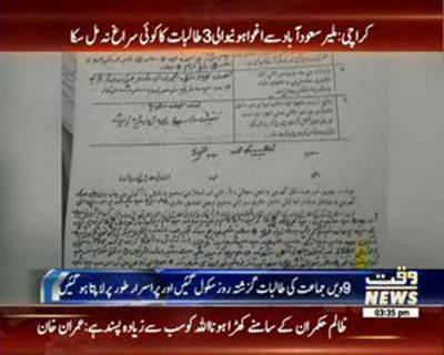 ملیر سعود آباد سے مبینہ طور پر اغوا ہونے والی تین طالبات کا تاحال کوئی سراغ نہیں مل سکا