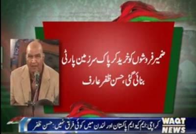 ایم کیو ایم لندن نے پاکستان میں پہلی پریس کانفرنس کردی