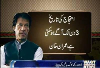 چیئرمین تحریک انصاف عمران خان اسلام آباد احتجاج سے متعلق حتمی اعلان کریں گے