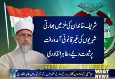 ..پاکستان اور سلامتی کے اداروں کے خلاف بولنے والے حکمرانوں کے زیادہ نزدیک ہیں:ڈاکٹر طاہر القادری