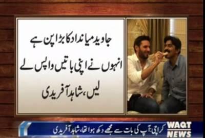 پاکستان کرکٹ ٹیم کے دو سابق کپتانوں لیجنڈ جاوید میانداد اور بوم بوم آفریدی میں صلح ہوگئی
