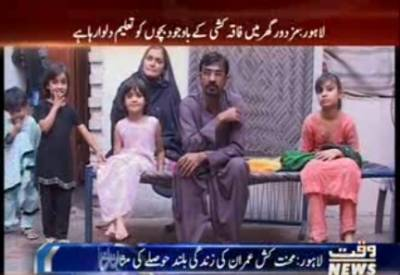 ...لاہور میں ایک آنکھ سے معذور محنت کش میں اپنی اولاد کو تعلیم دلوانے کا جذبہ قابل دید ہے،