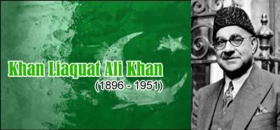 پاکستان کے پہلے وزیراعظم شہید ملت خان لیاقت علی خان کا 65 یوم وفات آج منایا جا رہا ہے