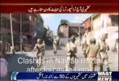 ..مقبوضہ جموں و کشمیر میں آج کشمیری ٹرانسپورٹرز کی حمایت کا دن منا رہے ہیں