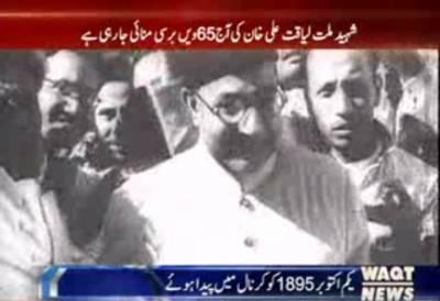 شہید ملت خان لیاقت علی خان کا پینسٹھ واں یوم وفات آج نہایت عقیدت واحترام سے منایا جا رہا ہے
