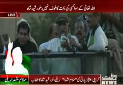 کراچی:اپوزیشن لیڈر کا پیپلز پارٹی کی سلام شہدا ریلی سے خطاب