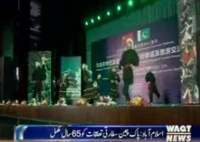پاک چین دوستی کے65سال مکمل ہونےپرپاک چائنہ فرینڈ شپ سنٹراسلام آباد میں ثقافتی شوکا اہتمام کیا گیا