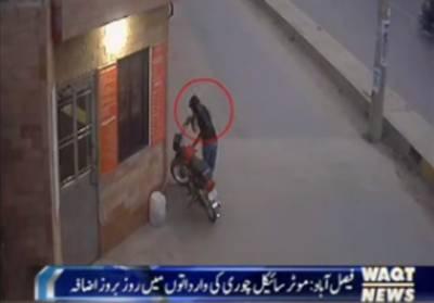 فیصل آباد میں موٹر سائیکل چوروں کا گینگ سرگرم ہو گیا