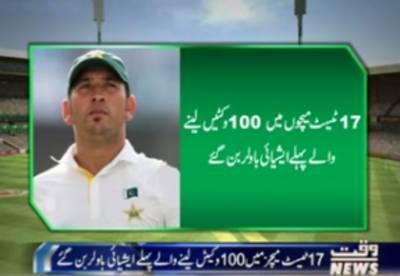 پاکستانی لیگ اسپنر یاسر شاہ ٹیسٹ میں تیز ترین100 وکٹیں لینےوالے پہلے ایشین باؤلر بن گئے