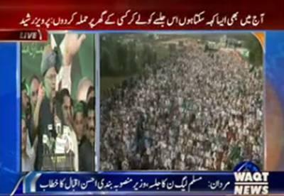 Mardan:Ahsan Iqbal Speech In PMLN Jalsa