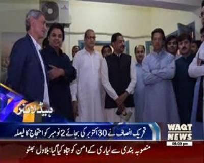 Waqtnews Headlines 08:00 PM 16 October 2016