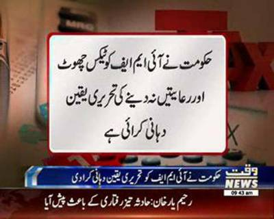 آئی ایم ایف نے پاکستان کی اقتصادی ترقی میں سست روی کی پیشگوئی کردی۔