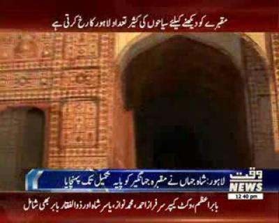 مقبرہ جہانگیر دریائے راوی لاہور کے کنارے شاہدرہ کے ایک باغ دلکشا میں واقع ہے