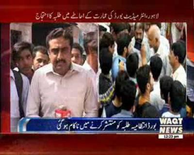 لاہور بورڈ کی حدود میں طلبہ کی جانب سے احتجاج جاری ہے