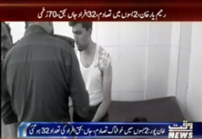 رحیم یار خان میں دو بسوں کے درمیان تصادم کے نتیجے میں بتیس افراد جاں بحق جبکہ ستر زخمی
