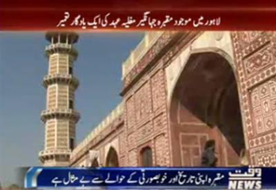 مقبرہ جہانگیر لاہور کو مغلیہ عہد میں تعمیر مقبروں میں بلند مقام حاصل