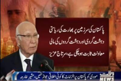 بھارت خود پاکستان میں دہشتگردوں کی سرپرستی کر رہا ہے, مشیر خارجہ سرتاج عزیز