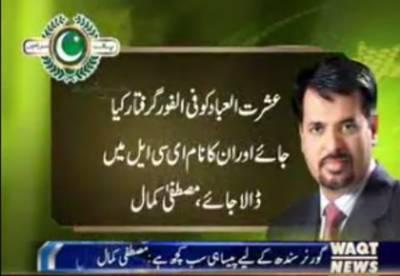 کراچی:مصطفی کمال کی پریس کانفرنس,مصطفی کمال گورنرسندھ پر پھٹ پڑے،تمام شیطانی قوتوں کانام عشرت العباد ہے