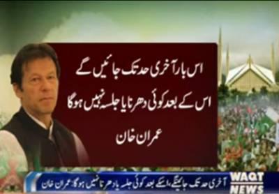تحریک انصاف نے2 نومبر کو اسلام آباد بند کرنے کا اعلان کردیا