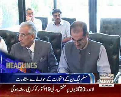 Waqtnews Headlines 02:00 PM 17 OCT 2016