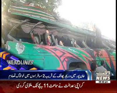 Waqtnews Headlines 09:00 PM 17 OCT 2016