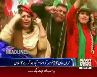 Waqtnews Headlines 09:00 PM 17 October 2016