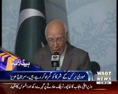 Waqtnews Headlines 11:00 PM 17 OCT 2016