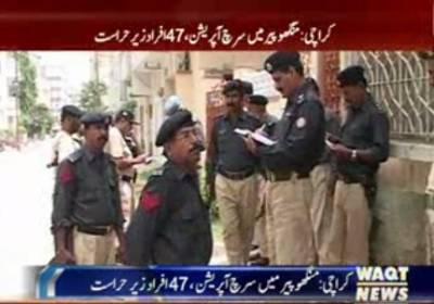 کراچی میں سرچ آپریشن، گھر گھر تلاشی سینتالیس مشتبہ افراد کو حراست میں لے لیا گیا