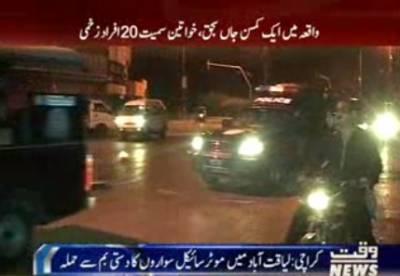 لیاقت آباد نمبر چار میں موٹرسائیکل پر سوار دو نامعلوم حملہ آوروں نے دستی بم سے حملہ کر دیا
