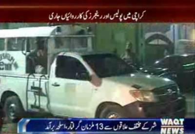 کراچی میں جرائم پیشہ عناصر کے خلاف رینجرز اور پولیس کی کارروائیاں جاری ہیں , تیرہ ملزمان گرفتار