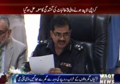 کراچی سے لاپتہ ہونے والی تین طالبات کی گمشدگی کا معمہ حل ہو گیا