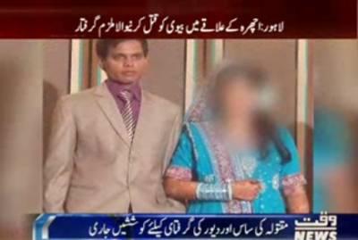 لاہور میں سسرالیوں اور خاوند کے تشدد سے ہلاک ہونے والی خاتون کے شوہر کو پولیس نے گرفتار کرلیا