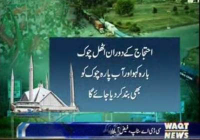 تحریک انصاف نے دو نومبر کو اسلام آباد بند کرنے کا پلان جاری کردیا
