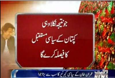عمران خان نے مارو یا مرجاؤ کا فیصلہ کر لیا