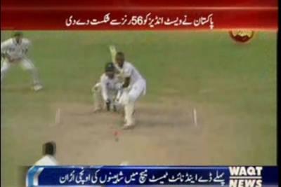 پاکستان نے ویسٹ انڈیزکوپہلےڈے اینڈ نائٹ ٹیسٹ میچ میں چھپن رنز سے شکست دے دی