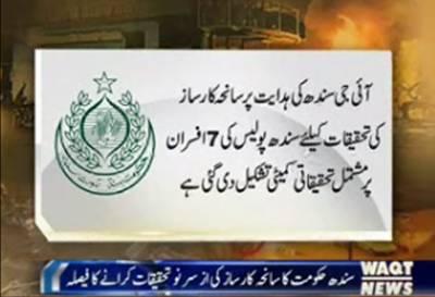 سندھ حکومت نے نو سال بعد سانحہ کارساز کی از سر نو تحقیقات کرانے کا فیصلہ کرلیا