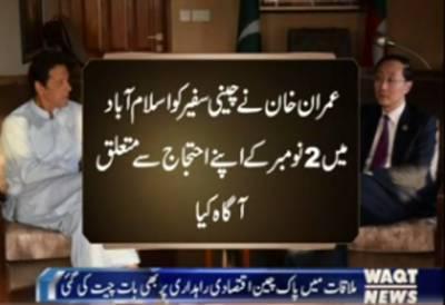 چیئرمین تحریک انصاف عمران خان نے چینی سفیر سے ملاقات