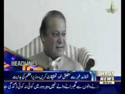 Waqtnews Headlines 08:00 PM 18 October 2016