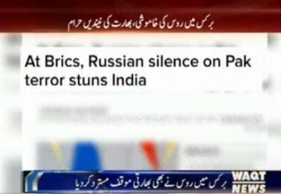 ...برکس اجلاس میں چین کے بعد روس نےبھی پاکستان کیخلاف انتہا پسند مودی کے موقف کو مسترد کر دیا