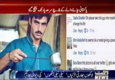 نیلی نیلی آنکھوں والے پاکستانی چائے والے نے سرحدوں کے پار بھی لاکھوں لڑکیوں کو اپنا دیوانہ بنالیا،