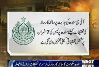 سندھ حکومت نے نو سال بعد سانحہ کارساز کی از سر نو تحقیقات کرانے کا فیصلہ کرلیا۔