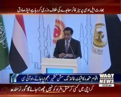 پاکستان نے او آئی سی فورم پر بھی مسئلہ کشمیر بھرپور انداز سے اٹھایا،